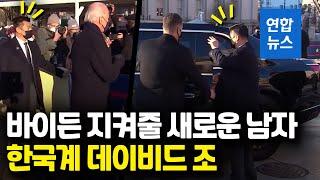'번호판 46 비스트' 탄 바이든…경호 책임자 한국계 데이비드 조 / 연합뉴스 (Yonhapn…