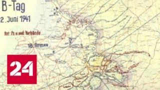 На сайте Минобороны опубликованы уникальные документы о первых днях войны - Россия 24