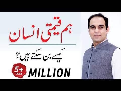 Tips To Become a Valuable Person   Qasim Ali Shah (In Urdu)