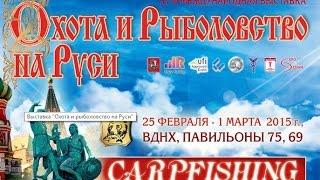 Выставка Охота и Рыбалка на Руси.