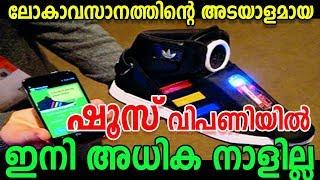 Lokavasanam  അടയാളമായ ഷൂസ് വിപണിയില് |  ഇനി അധിക നാളില്ല  marhaba media malayalam islamic speech HD