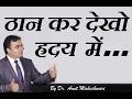 Best Motivational Speech By Dr. Amit Maheshwari In Hindi video