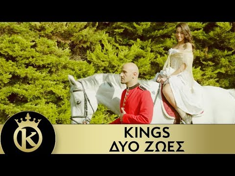 KINGS - Δυο Ζωές | Dyo Zoes - Official Music Video