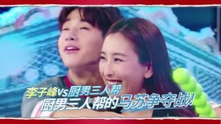 穿越吧廚房 9月22日預告 馬蘇錄制現場反泡李子峰 撩漢技能滿點
