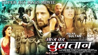 Aaj Ka Sultan ᴴᴰ - Hollywood Super Dubbed Action Film