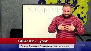 БШ  2019.11.02 ''ХАРАКТЕР - 1 урок'' Евгений Хитяев