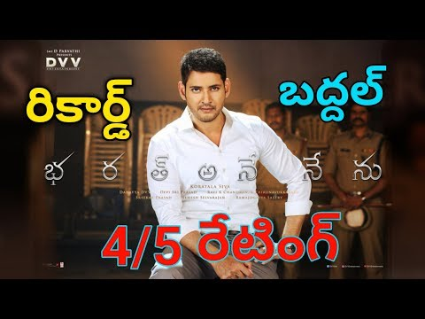 Mahesh Babu Bharat Ane Nenu Movie Review Rating | Koratala Siva |