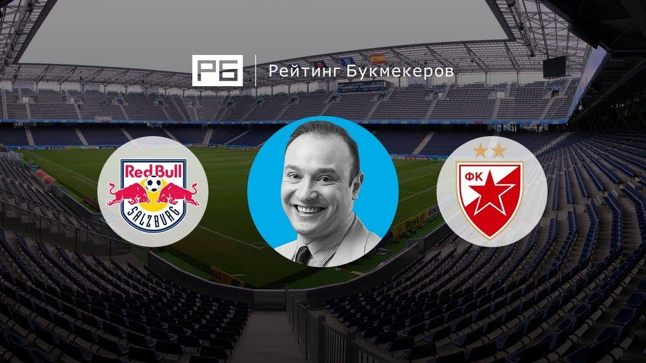 Црвена Звезда – Зальцбург. Прогноз на матч 21.08.2018
