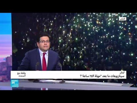 لبنان: سيناريوهات -ما بعد الـ72 ساعة-؟  - نشر قبل 3 ساعة