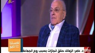 اكسترا تايم | رئيس الزمالك الأسبق يوضح لماذا يتفوق الأهلي على الزمالك ؟!!