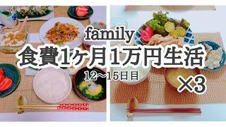 この企画では、食費1人1万円です。1歳7ヶ月の娘も数にカウントしてい...