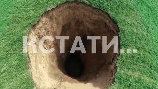 Карстовый провал размером с многоэтажный дом случился в Шатковском районе