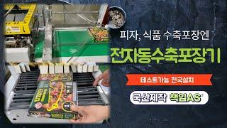 식품비닐포장도 전자동수축포장기가 최고!(냉동피자)