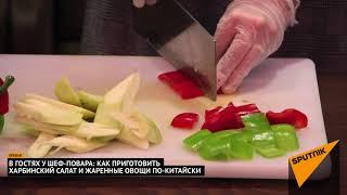 В гостях у шеф-повара: как приготовить Харбинский салат и Жаренные овощи по-китайски