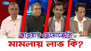 Our Democracy | মামলায় লাভ কি? | What is the benefit of the case? | Rtv Talkshow