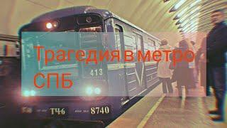 Смотреть видео ШОК! На станции «Площадь Александра Невского» погиб человек. Трагедия в метро СПБ видео онлайн