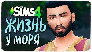 ПРОВИНЦИАЛЬНАЯ ЖИЗНЬ - ЗАГАДОЧНАЯ ГОСТЬЯ - The Sims 4