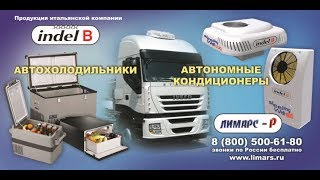 видео Установка кондиционера DOMETIC на КамАЗ