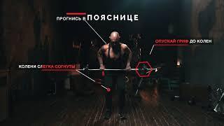 Тренировка Кратоса: ТЯГА ШТАНГИ К ЖИВОТУ 3х10