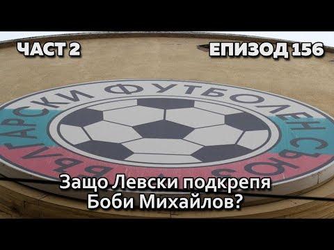 Защо Левски подкрепя Боби Михайлов? (Без Бутонки)