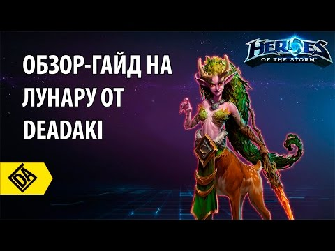 видео: Обзор-гайд Лунары от deadaki [heroes of the storm]