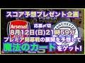 【12日22時締切】スコア予想プレゼント企画✨プレミア開幕戦「アーセナル対マンC」の試合結果を予想して魔法のカードをゲット