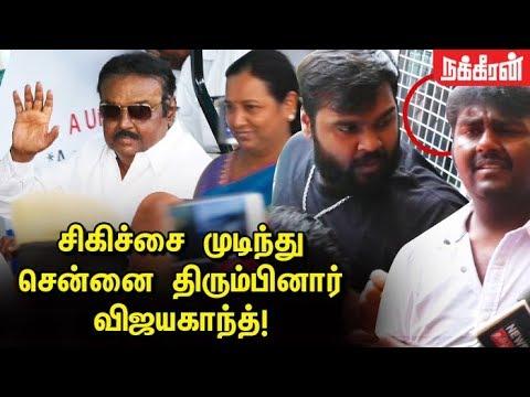 பல மணி நேரம் தாமதம் ஏன்? பிரேமலதா விளக்கம் |Vijayakanth returns Chennai after treatment