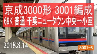 北総鉄道 京成3000形 [走行音] 3001F 千葉ニュータウン中央~小室