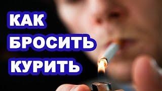 Бесплатный легкий способ БРОСИТЬ КУРИТЬ! Как бросить курить, народные рецепты!