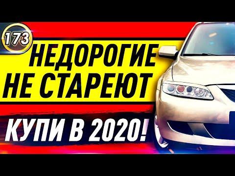 Купить авто Форд Фокус 2, Шевроле Лачетти и др. Какая машина лучше за 350.000р в 2020? (выпуск 173)