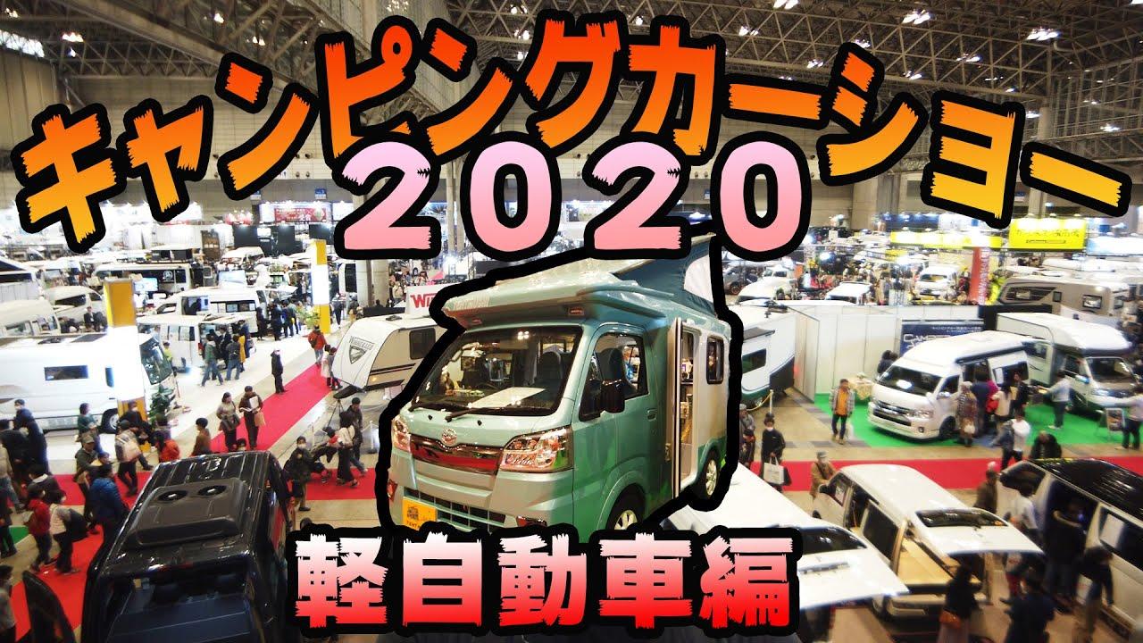 軽キャンパー キャンピングカー