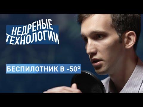 Дрон за полярным кругом / Коняев, Ловкачев // Недреные технологии