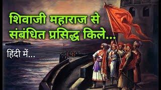 छत्रपति शिवाजी के  प्रसिद्ध किले | Famous forts of Chhatrapati Shivaji Maharaj #ShivajiMaharaj