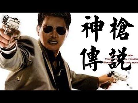 《枪神传说》Legend Of Gunman / Young Guns 陈国邦、罗兰、杜大伟等主演