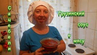 """Грузинский соус """"Сацебели"""" .Рецепт приготовление соуса."""