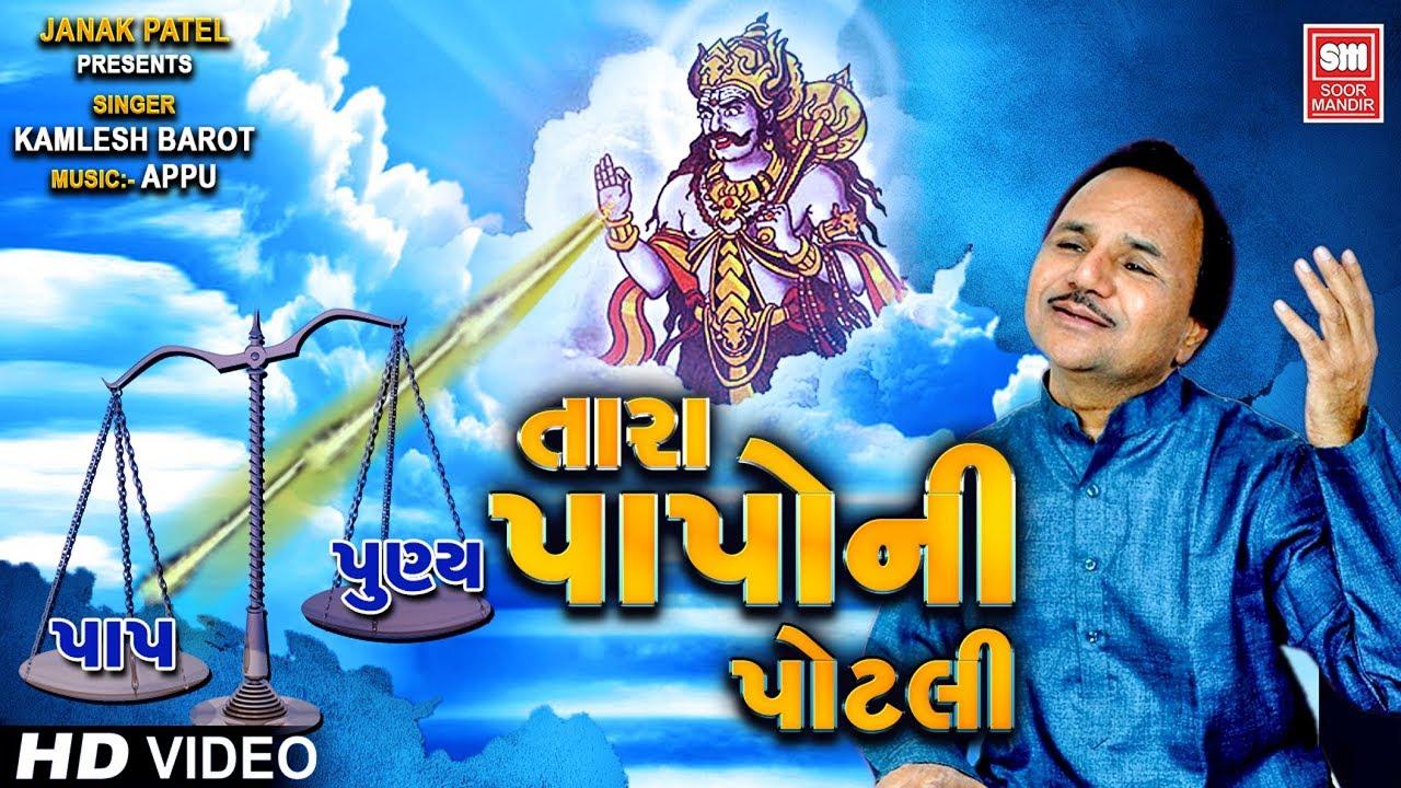 તારા પાપો ની પોટલી | Chetavani Bhajan  | Hemant Chauhan Bhajan | Gujarati Bhajan Song |Soormandir