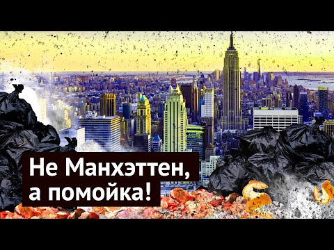 Мусор, грязь и бомжи в Нью-Йорке: у нас такого нет!