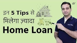 5 Tips to Increase Home Loan Eligibility (Hindi)