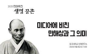 미디어에 나타난 만해상(卍海像)과 그 의미 - 동국대 …