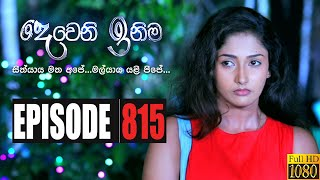 Deweni Inima | Episode 815 23rd March 2020 Thumbnail