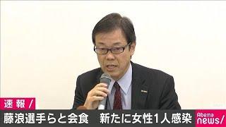 藤浪投手らと会食の20代女性が新型コロナ感染(20/03/29)