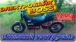 Электробайк Boss   Большой тест-драйв   Обзор