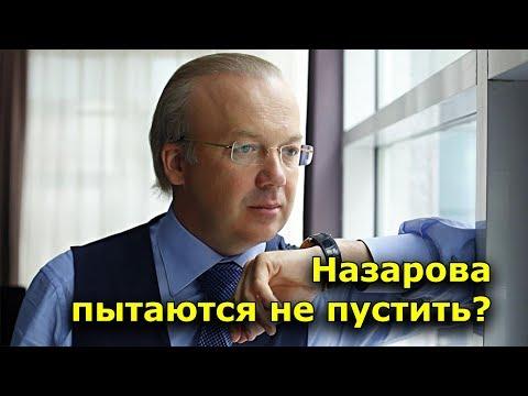 """""""Назарова пытаются не пустить"""". """"Открытая Политика"""". Выпуск - 132."""