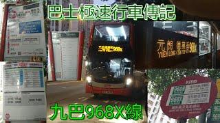 [改道及延長首航.安全離開元朗] 巴士極速行車傳記➖九巴968X線