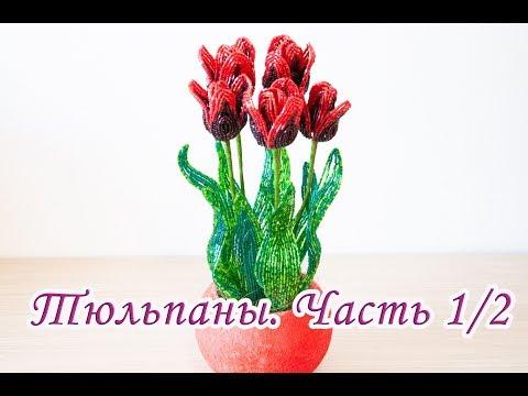 Тюльпаны из бисера видео уроки