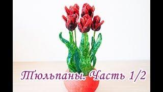 ТЮЛЬПАНЫ из БИСЕРА - мастер-класс. Урок 1 - Цветы