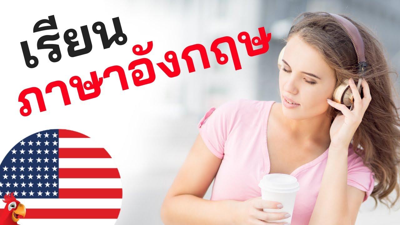 เรียนภาษาอังกฤษขณะนอนหลับ ||| คำและวลีภาษาอังกฤษที่สำคัญที่สุด ||| 8 ชั่วโมง