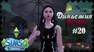 ★ The Sims 4: Вампиры - ДИНАСТИЯ ДРАКО #20 ❦ КАК ЖЕ СПРАВИТЬСЯ С ТРОЙНЕЙ?? ★