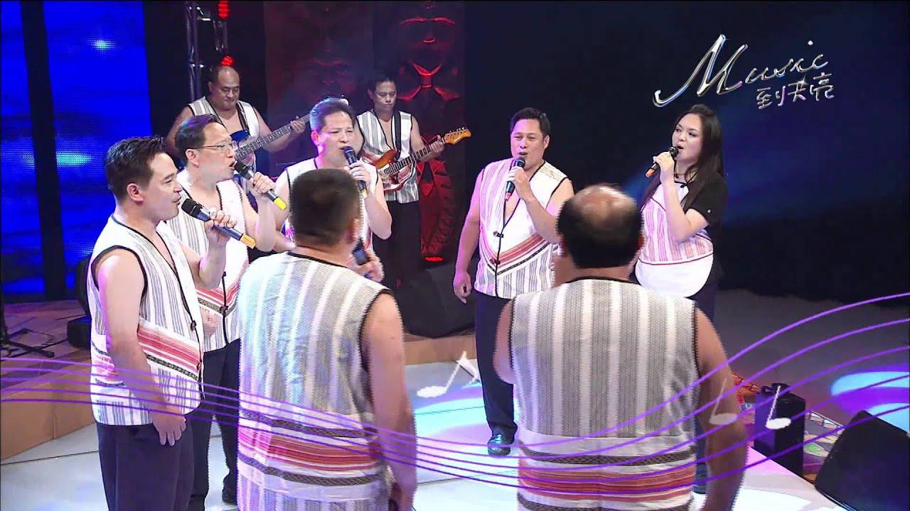 木炭合唱團---太魯閣之戀 - YouTube