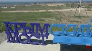 Крымский Мост  (2 Мая , 2018)